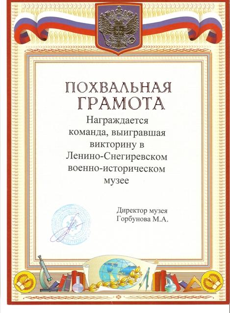 Поздравление на грамоту за победу в
